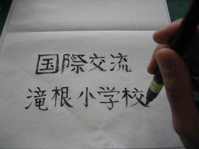 Takine Elementary - Message